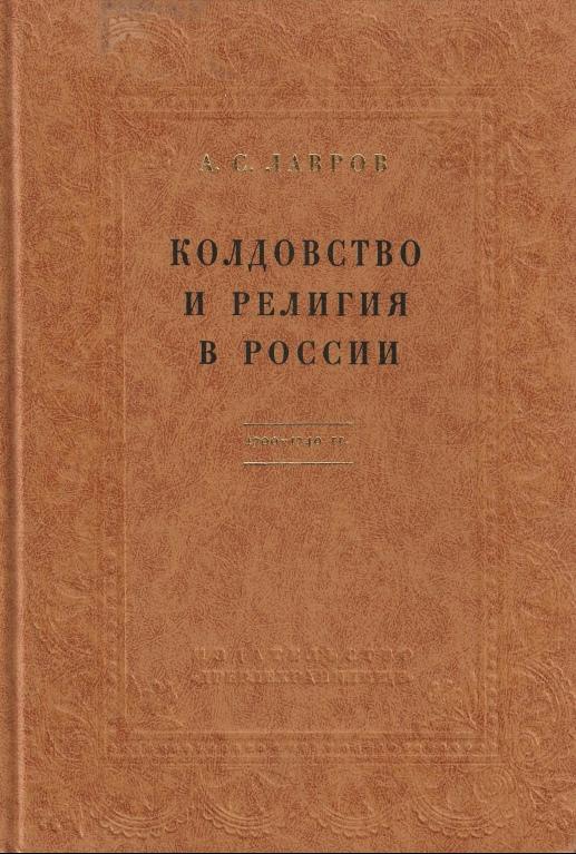 Александр Лавров. Колдовство и религия в России. 1700–1740 гг