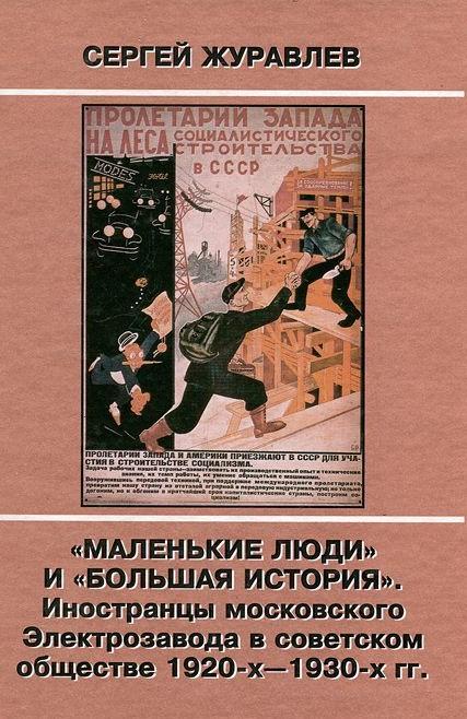 «Маленькие люди» и«Большая история»: иностранцы московского Электрозавода всоветском обществе 1920-х–1930-х гг