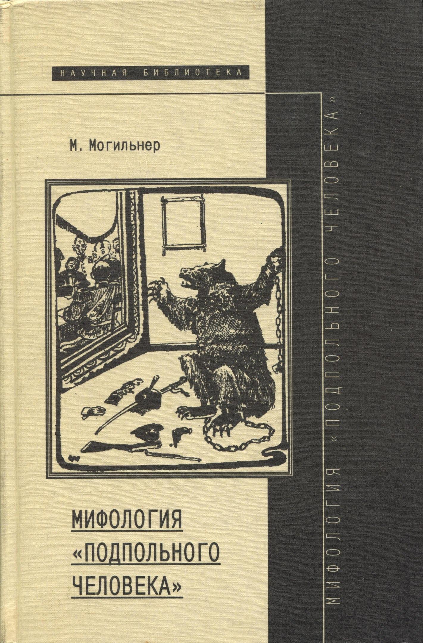 Мифология  «подпольного человека»: радикальный микрокосм в России начала XX века как предмет семиотического анализа
