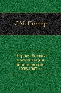 Первая боевая организация большевиков 1905–1907 гг